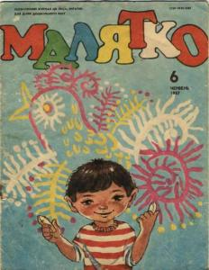 Малятко 1987 №06