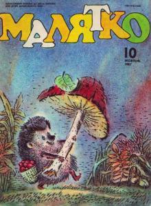 Малятко 1987 №10