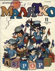 Малятко 1987 №11