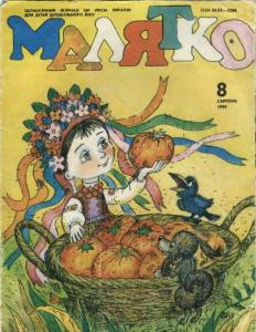 Малятко 1988 №08