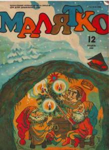 Малятко 1988 №12