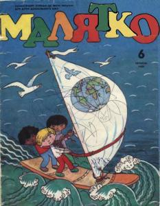 Малятко 1989 №06