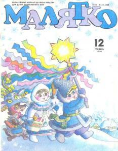 Малятко 1990 №12