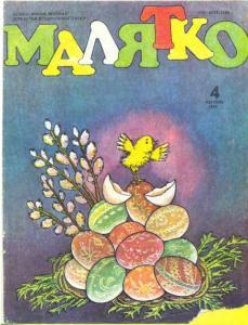 Малятко 1990 №04