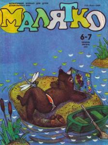 Малятко 1991 №06-07