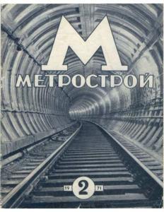 Метрострой 1971 №02