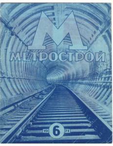 Метрострой 1971 №06
