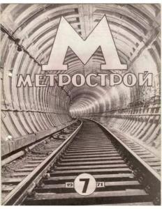 Метрострой 1971 №07