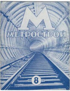 Метрострой 1971 №08