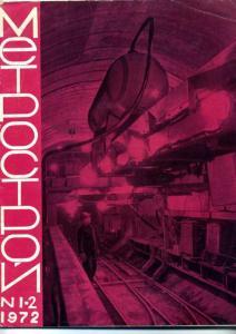 Метрострой 1972 №01-02