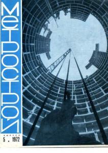 Метрострой 1972 №05