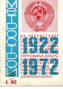 Метрострой 1972 №06