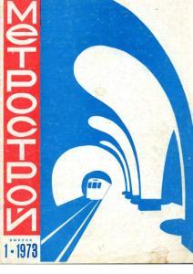 Метрострой 1973 №01