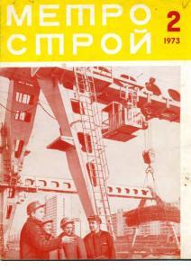 Метрострой 1973 №02