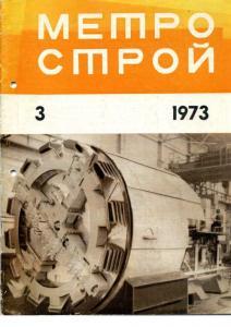 Метрострой 1973 №03