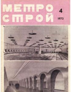 Метрострой 1973 №04