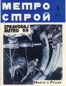 Метрострой 1973 №05
