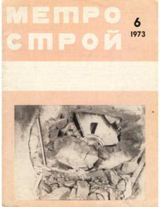 Метрострой 1973 №06