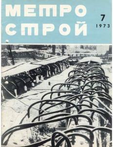 Метрострой 1973 №07