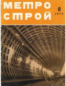 Метрострой 1973 №08