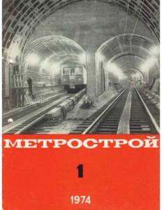 Метрострой 1974 №01