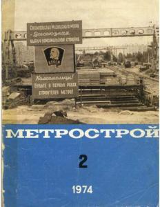 Метрострой 1974 №02