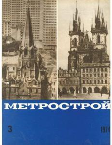 Метрострой 1974 №03