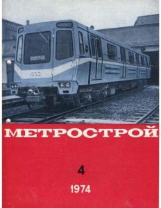 Метрострой 1974 №04