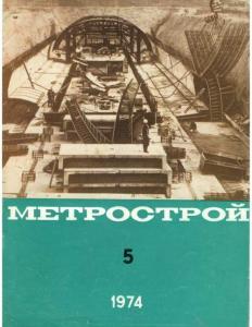 Метрострой 1974 №05