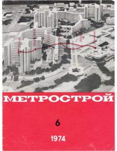 Метрострой 1974 №06