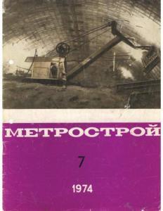 Метрострой 1974 №07