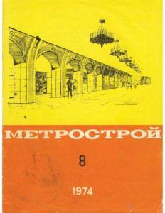 Метрострой 1974 №08