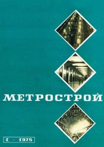 Метрострой 1975 №01