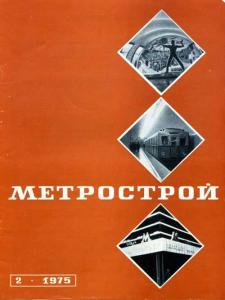 Метрострой 1975 №02