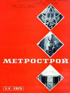 Метрострой 1975 №03-04