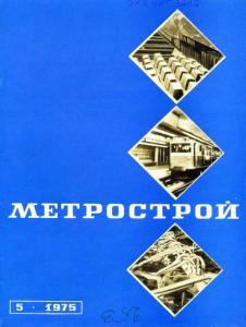 Метрострой 1975 №05