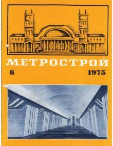 Метрострой 1975 №06