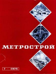 Метрострой 1975 №07