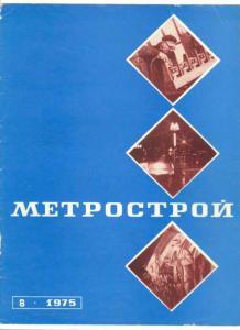 Метрострой 1975 №08