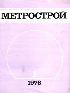 Метрострой 1976 №01