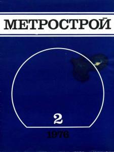 Метрострой 1976 №02