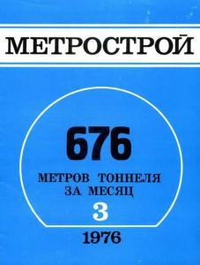 Метрострой 1976 №03
