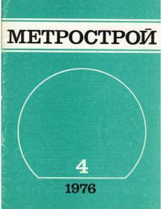 Метрострой 1976 №04