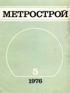 Метрострой 1976 №05