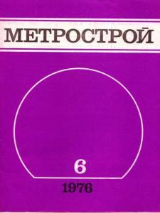 Метрострой 1976 №06
