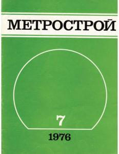 Метрострой 1976 №07