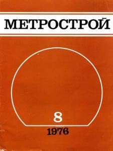 Метрострой 1976 №08