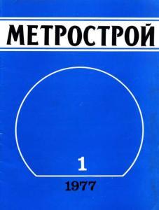 Метрострой 1977 №01
