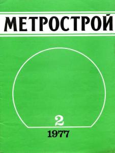 Метрострой 1977 №02