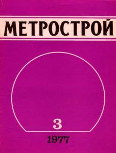 Метрострой 1977 №03